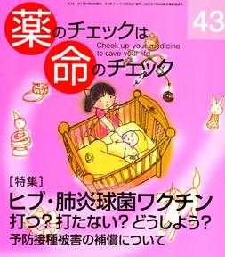 季刊誌43号